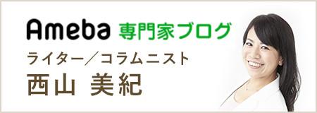Ameba専門家ブログ ライター/コラムニスト 西山美紀